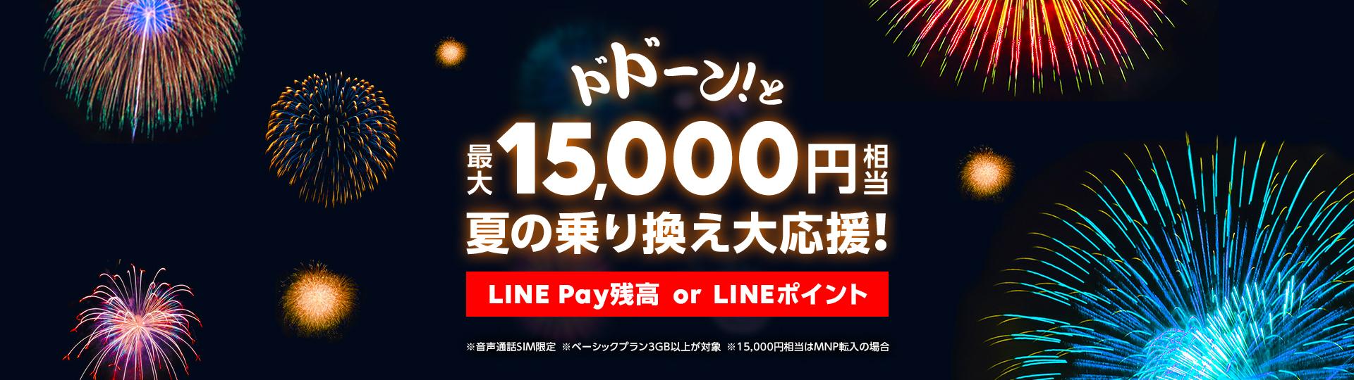 ドドーンと!最大15,000円相当もらえる夏の乗り換え大応援!