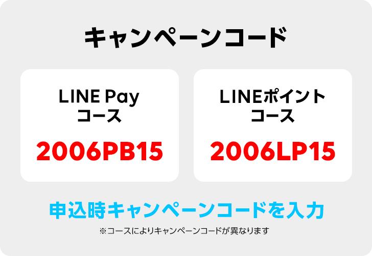 キャンペーンコード:LINEPayコース2006PB15 LINEポイントコース2006LP15
