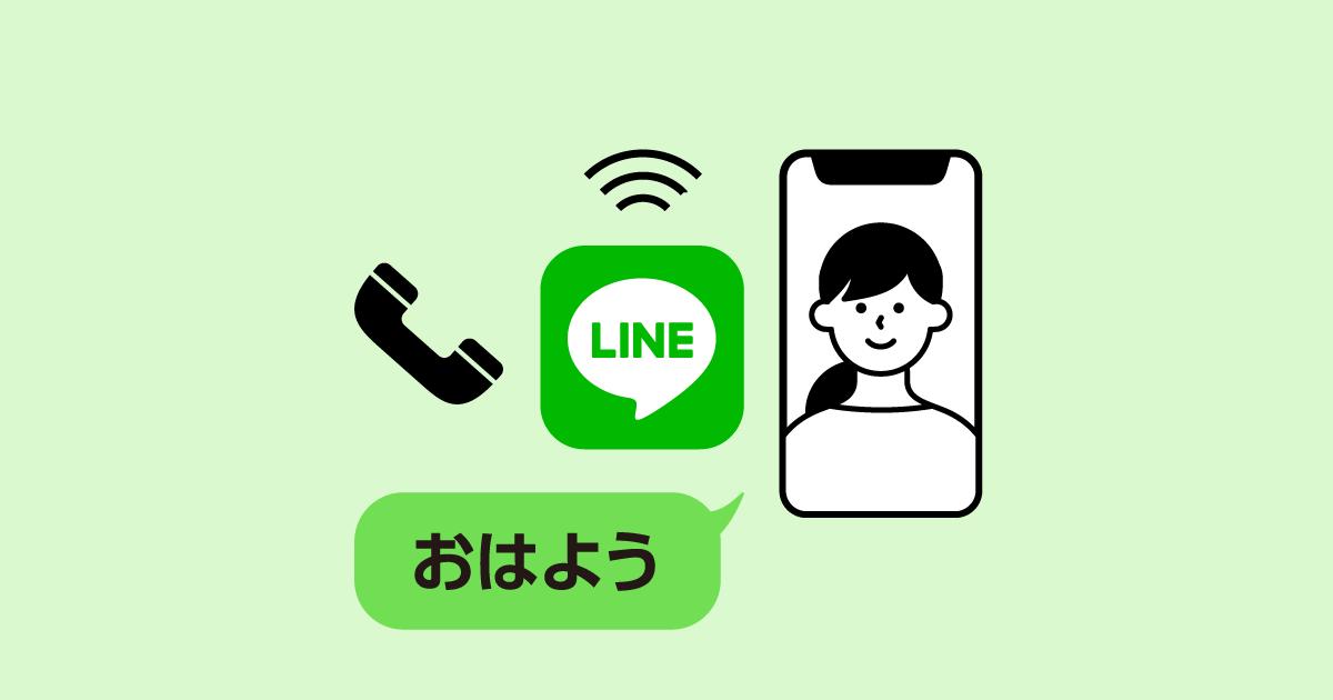 LINE通話の通信量・ギガ数は? 通信料を節約して電話する方法を大公開!