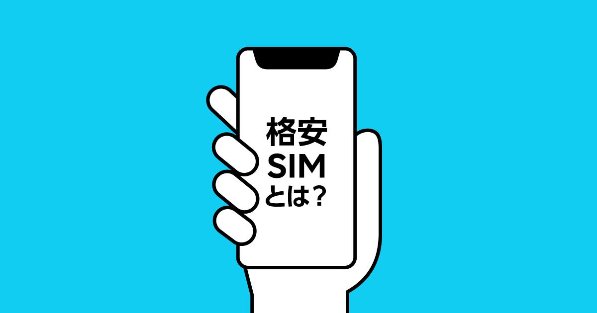 格安SIMとは?選び方のポイントやメリット・デメリットを解説