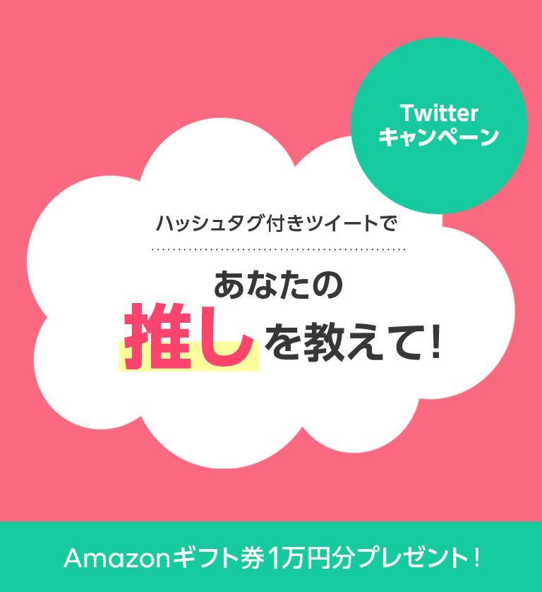 Twitterキャンペーン ハッシュタグ付きツイートであなたの推しを教えて!Amazonギフト券最大1万円分プレゼント!