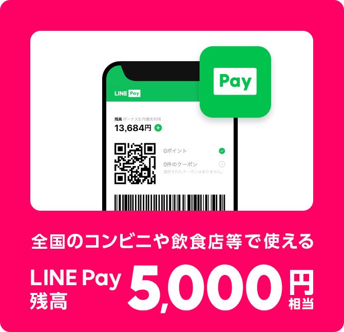 全国のコンビニや飲食店等で使えるLINE Pay残高  5,000 円相当
