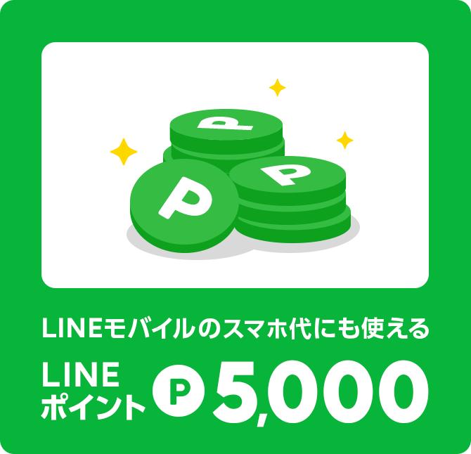 LINEモバイルのスマホ代にも使える  LINEポイントP5,000