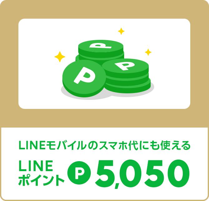 LINEモバイルのスマホ代にも使える  LINEポイントP5,050