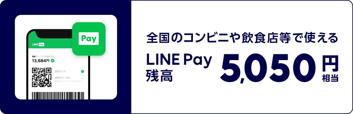 全国のコンビニや飲食店等で使えるLINE Pay残高  5,050円相当