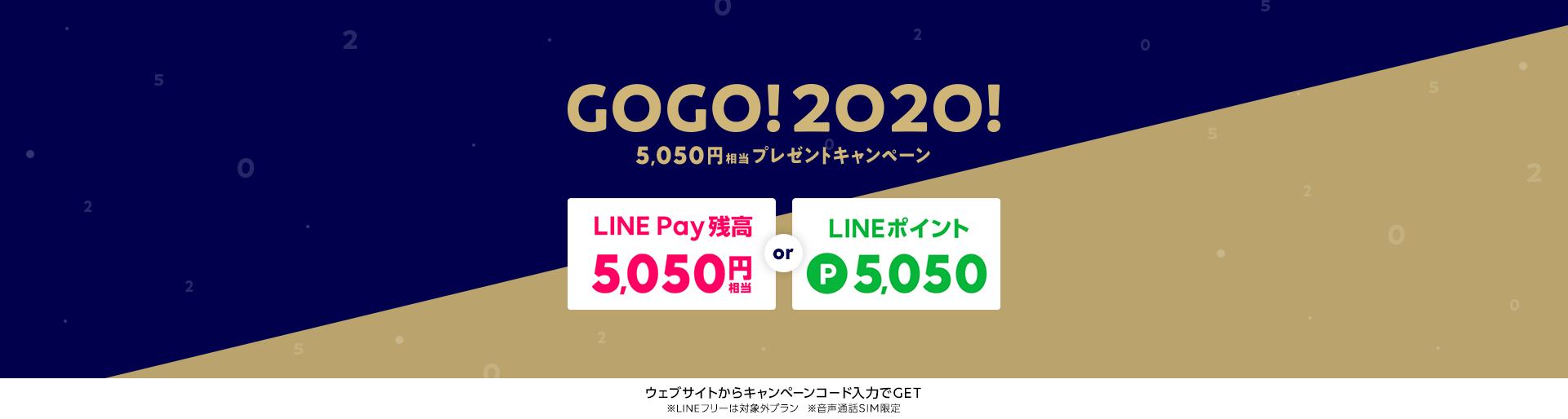 GOGO!2020!5,050円相当プレゼントキャンペーン 選べる もらえる LINE Pay 残高5,050円相当orLINEポイントP5,050ウェブサイトからキャンペーンコード入力でGET