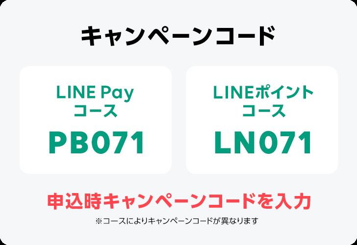 キャンペーンコード:LINEPayコースPB071 LINEポイントコースLN071