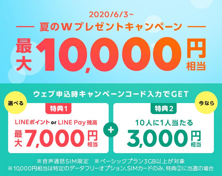 最大10,000円相当プレゼント!夏のWプレゼントキャンペーン。ウェブ申込時キャンペーンコード入力でGET