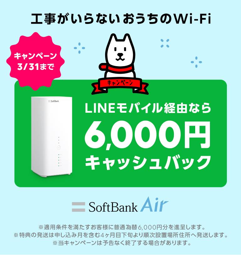 工事がいらない おうちのWi-Fi    LINEモバイル経由なら6,000円キャッシュバックキャンペーン    SoftBank Air
