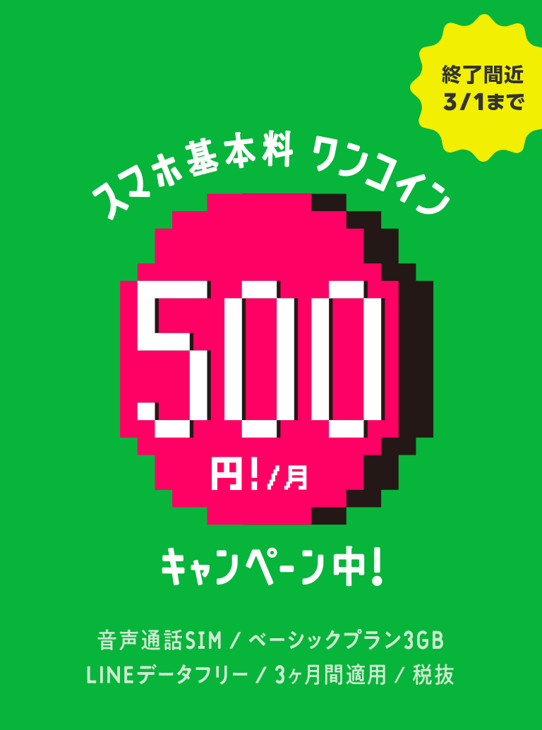 スマホ基本料ワンコイン500円!/月 キャンペーン中