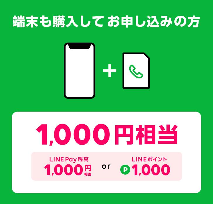 端末も購入してお申し込みの方 1,000円相当 LINE Pay 残高 or LINEポイント お得な端末セール開催中!