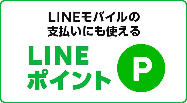 LINEモバイルの支払いにも使える LINEポイント