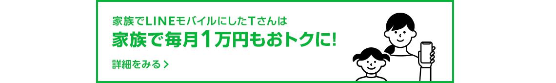 家族でLINEモバイルにしたTさんは家族で毎月1万円もオトクに! 詳細をみる>