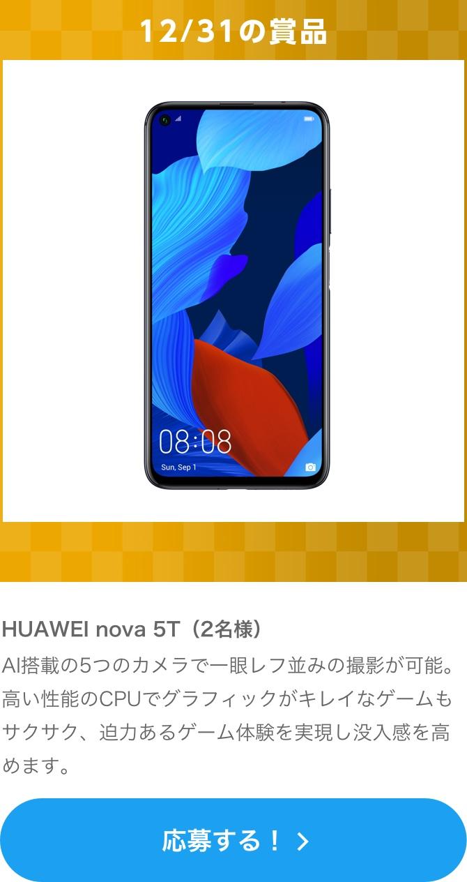 12/31の賞品  HUAWEI nova 5T(2名様)