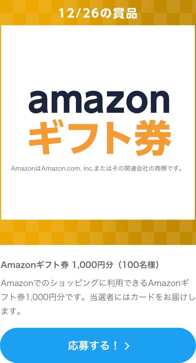 12/26の賞品 Amazonギフト券 1,000円分(100名様)