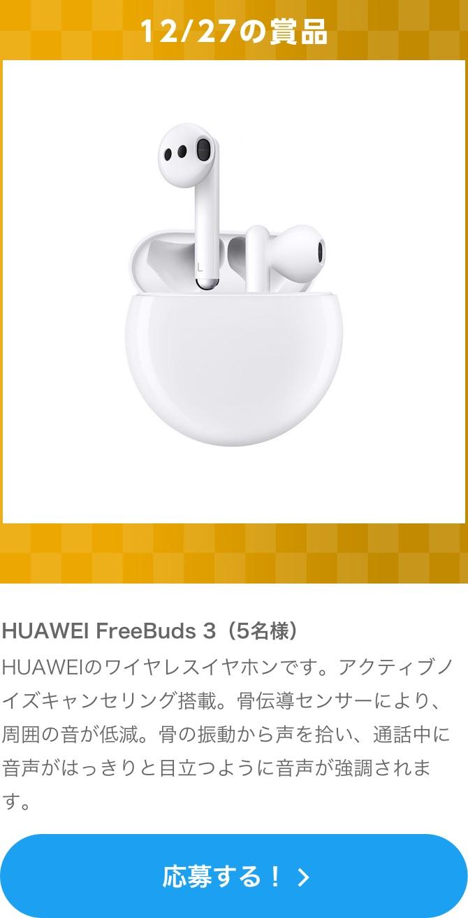 12/27の賞品 HUAWEI FreeBuds 3(5名様)