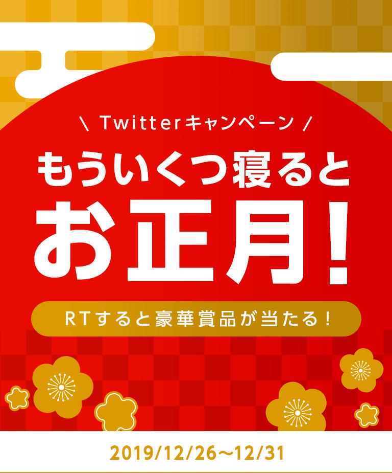 もういくつ寝るとお正月 Twitterキャンペーン RTすると豪華賞品が当たる!  2019/12/26~12/31