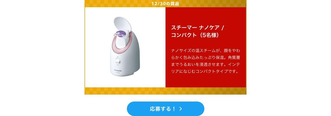 12/30の賞品  スチーマー ナノケア / コンパクト(5名様)