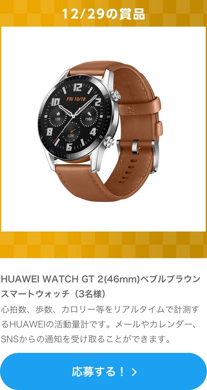 12/29の賞品  HUAWEI WATCH GT 2(46mm)ぺブルブラウン スマートウォッチ(3名様)