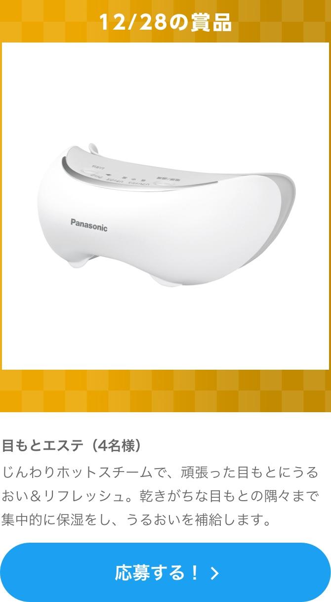 12/28の賞品  目もとエステ(4名様)