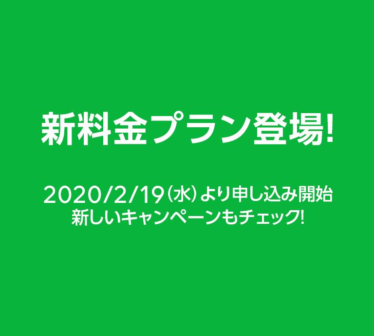 新料金プラン登場!