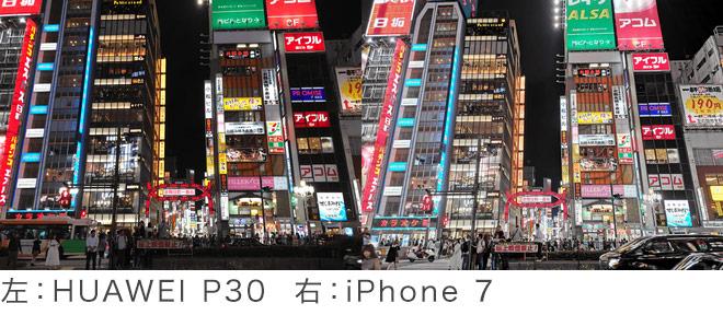 左:iPhone 7  右:HUAWEI P30