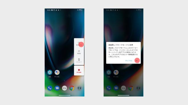 Androidでセーフモードを利用する方法