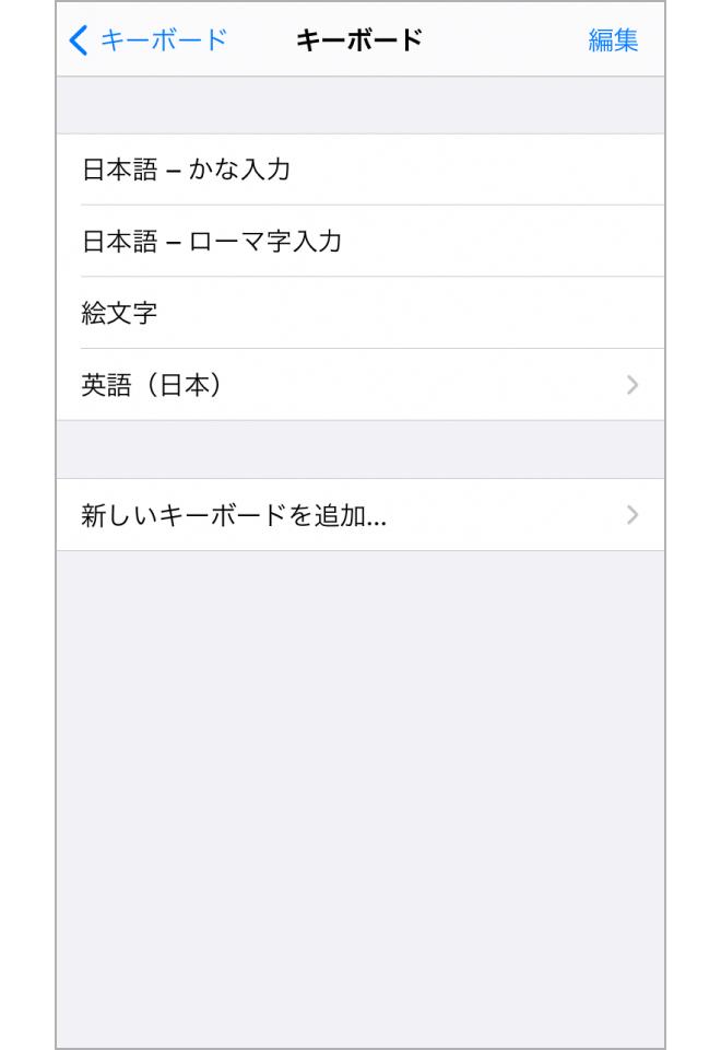 4. 「日本語 – かな入力」が一覧にあることを確認します。