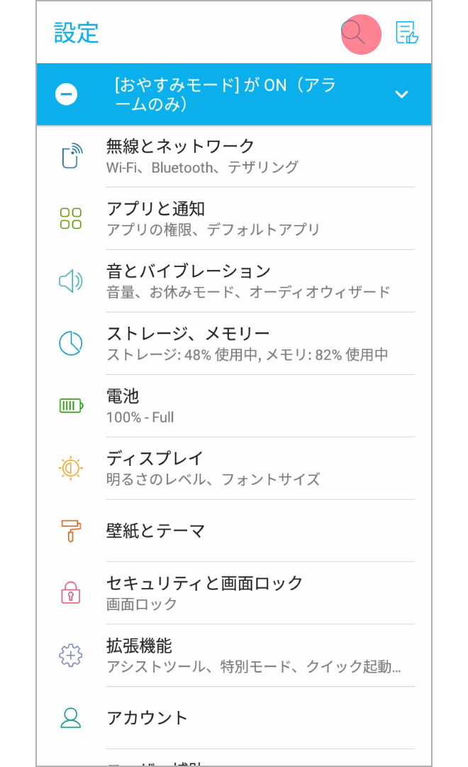 設定」アプリをタップ