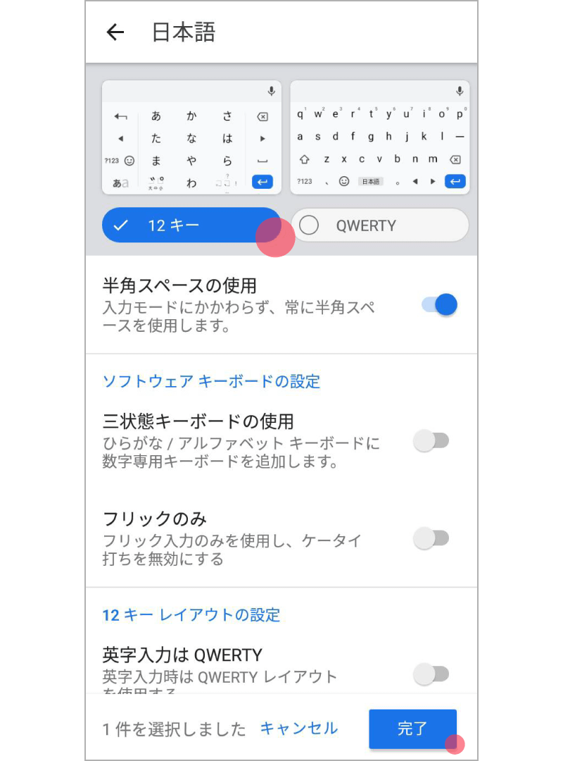 3.「日本語」を選択し、「12キー」にチェックを入れて「完了」をタップしてください。