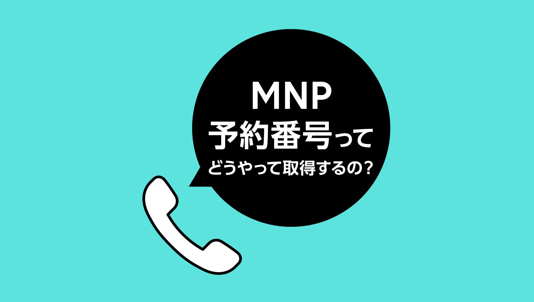 電話番号を変えずに契約会社を変えたい!MNP予約番号を取得する方法は?