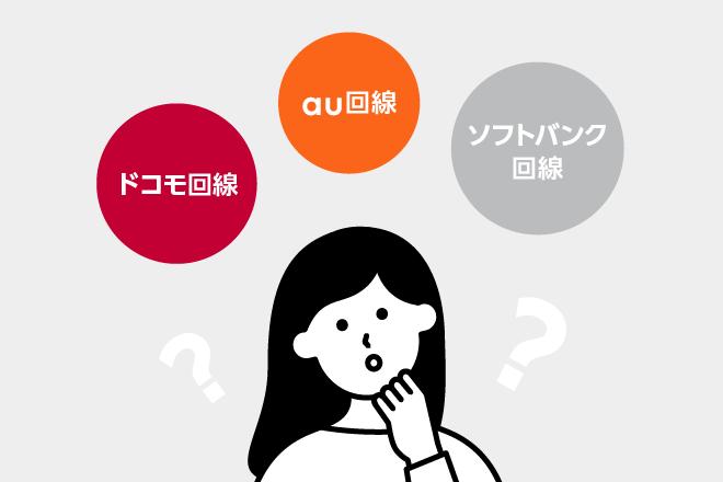 「ドコモ回線」「ソフトバンク回線」「au回線」の違いは何?