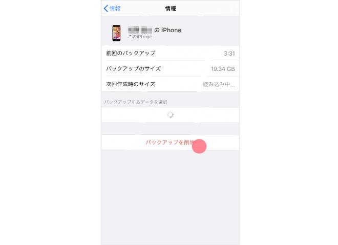 【iCloud内の古いバックアップを削除する方法】