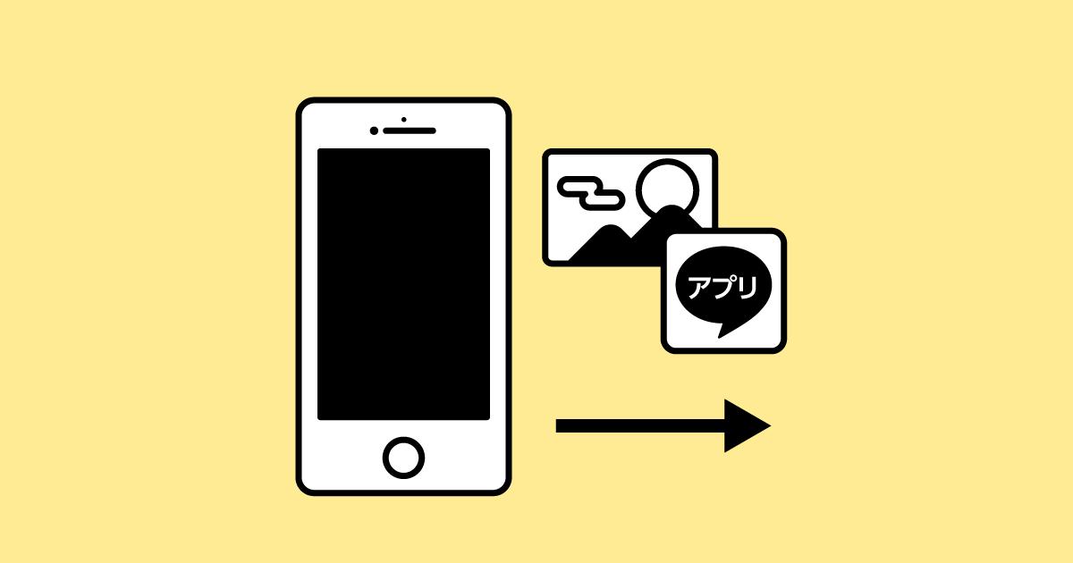 バックアップなしで直接移行!iPhoneのデータを移行する方法と注意点とは?