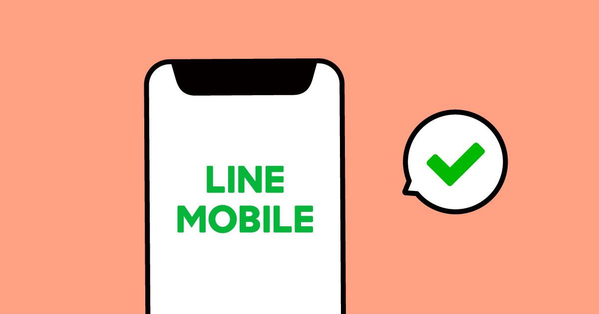 LINEモバイルを契約する前にチェックすべきことや契約方法について