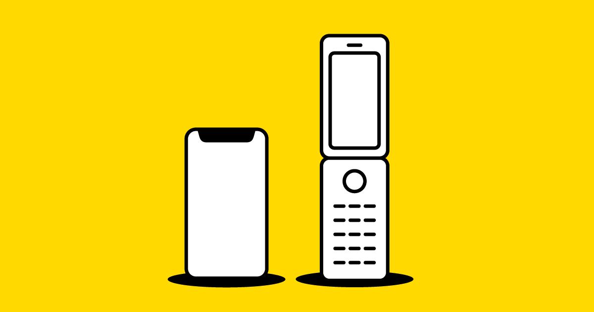 スマートフォンと携帯電話は何が違う?端末の種類やOSの違いについて解説!
