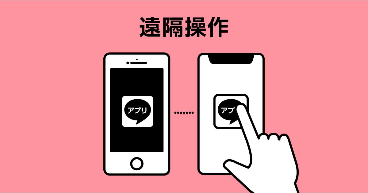 スマートフォンって遠隔操作できるの?遠隔操作アプリの使い方や悪用のチェック、今からできる対策などを解説!