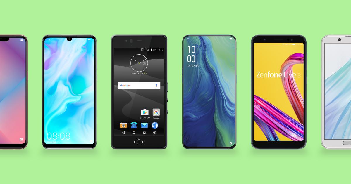 スマートフォンのスペックをなんとなく選んでいる方向け!スペックの見方や用途別に選ぶ方法