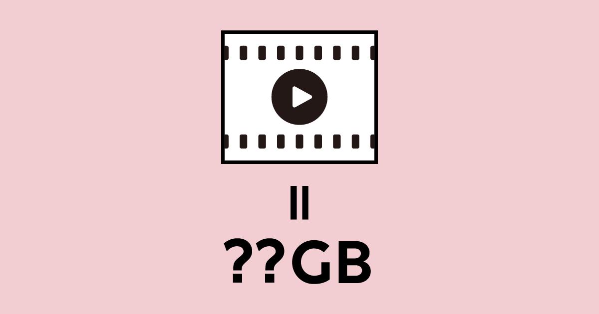 YouTubeとTikTokの動画1時間あたりの通信量・ギガ数は?