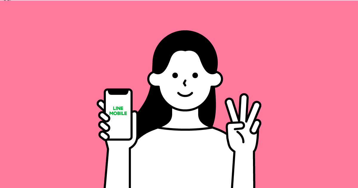 【2021年1月最新】スマートフォン代の節約に!LINEモバイルがお得な3つの理由
