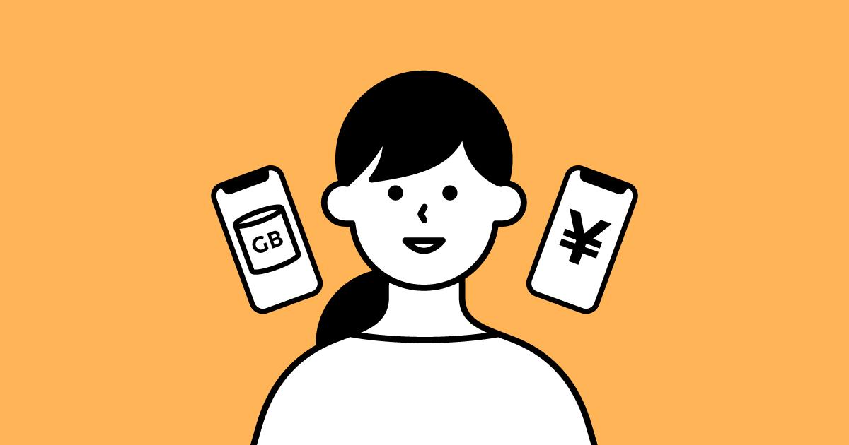スマートフォンの2台持ちはなにかと便利! 2台目には格安SIMをおすすめしたい理由とは?