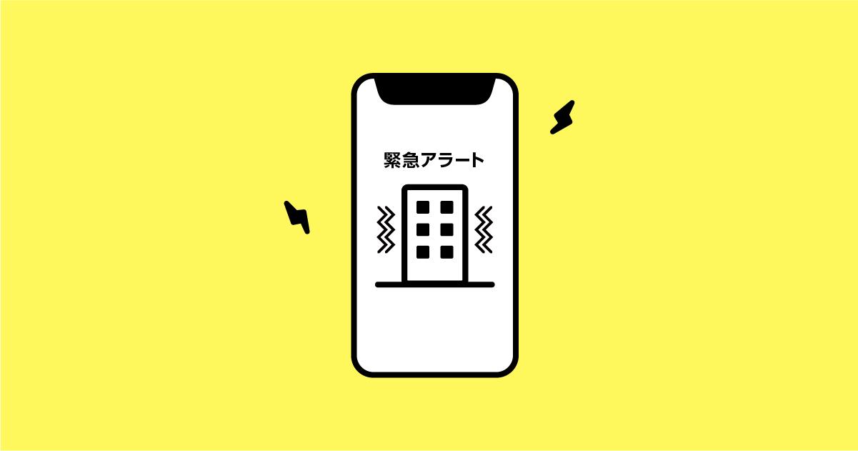 格安SIMは災害時でも使える?格安SIM利用者のためのスマホでできる災害対策