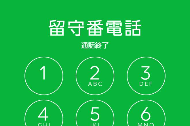 格安SIMでも留守番電話って使えるの? スマートフォンで留守番電話の設定方法を解説!