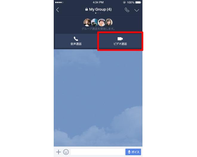 (1) 通話したい人たちのLINEグループやトークルームから、上部の電話マークをタップ  (2) 「ビデオ通話」を選択