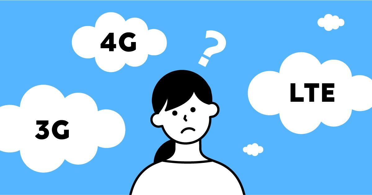 スマホの4Gとは? 格安SIMでも使えるの? つながりにくいときの対処法などを解説