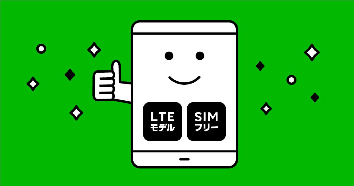タブレットでも格安SIMは使える? 格安SIMで使えるおすすめタブレットを紹介!