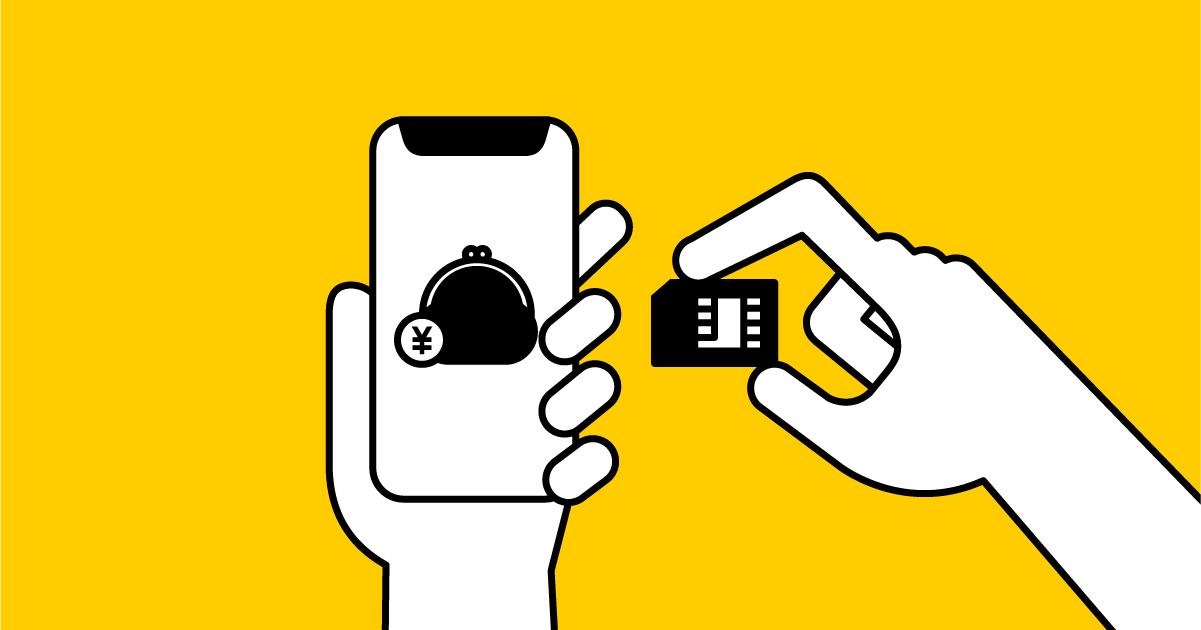 格安SIMが安いのはどうして?安いとデメリットはあるの?