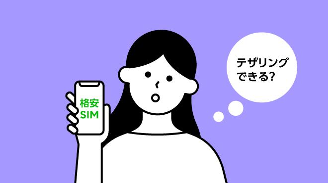 格安SIMでもテザリングはできる?