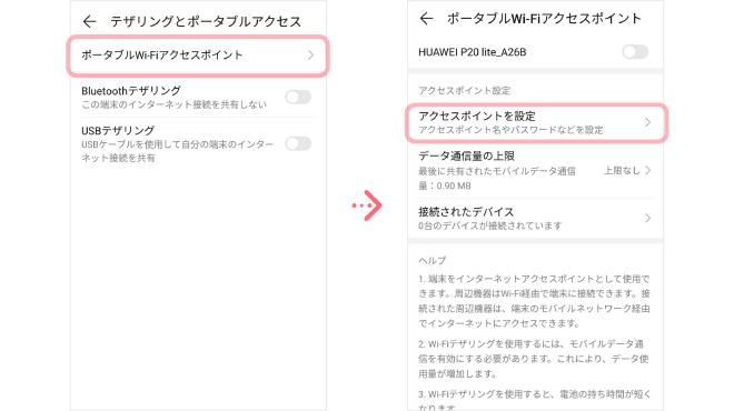 3. 「ポータブルWi-Fiアクセスポイント」を開き「Wi-Fiアクセスポイントを設定」項目をタップします。