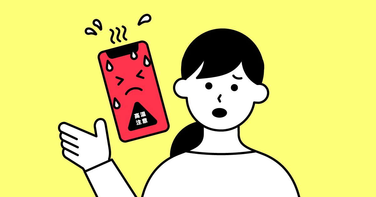 スマートフォンの「熱暴走」を放置すると故障のリスクも!熱暴走が起こる原因と対策を解説!